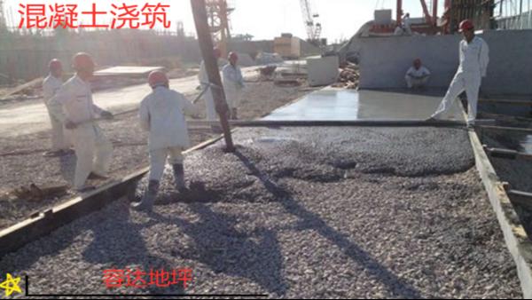 容达地坪分享:混凝土强度不足的原理和如何处理的办法