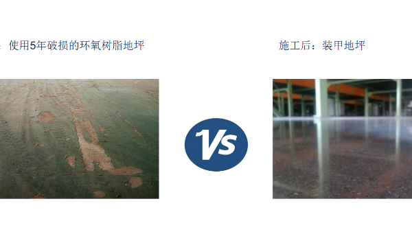固化地坪和环氧地坪到底有什么区别呢