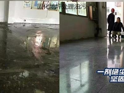 混凝土地面有油污怎么处理?容达地坪6个办法帮你清理干净