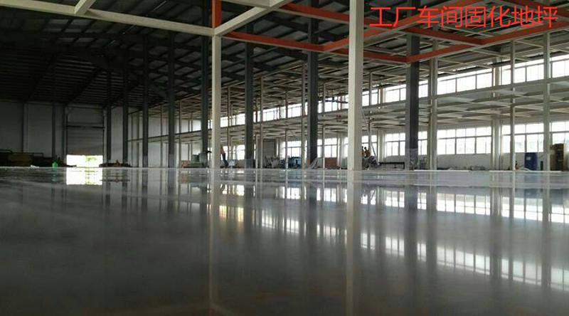 工厂车间固化地坪