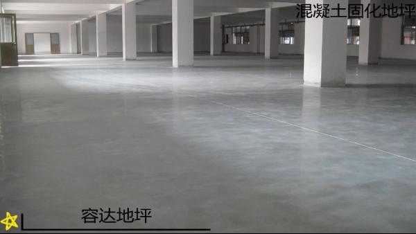 容达地坪为你分析固化地坪对混凝土地面的4个要求