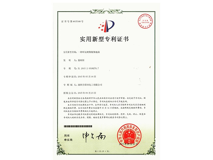 容达地坪-环氧树脂地面专利