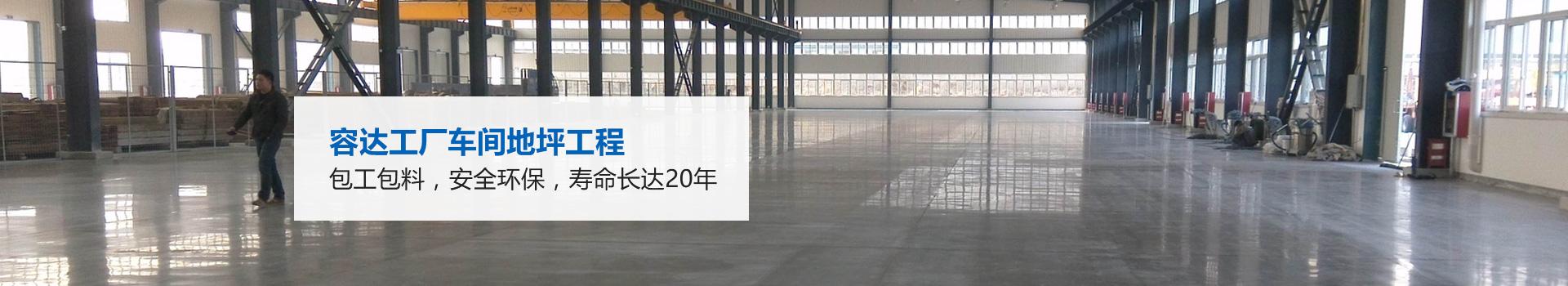 容达工厂车间地坪工程