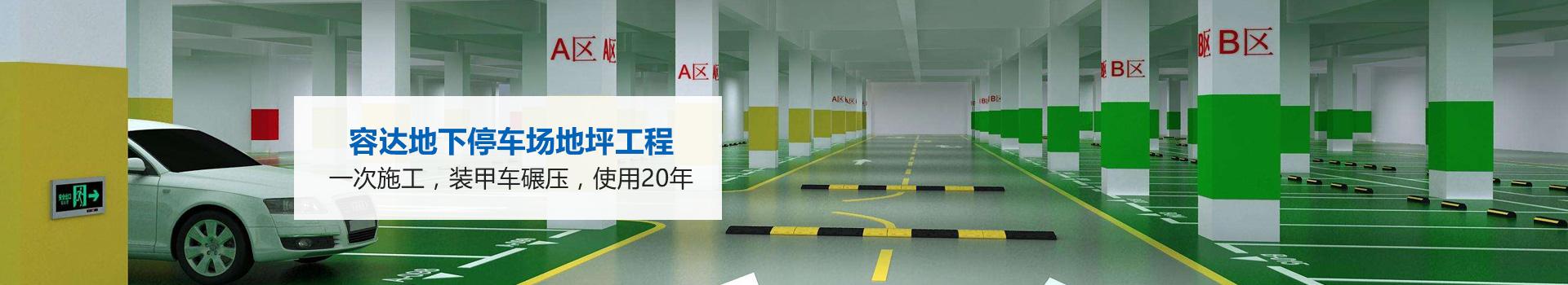 容达地下停车场地坪工程