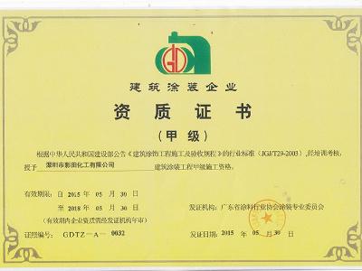 容达地坪-涂装甲级资质证书