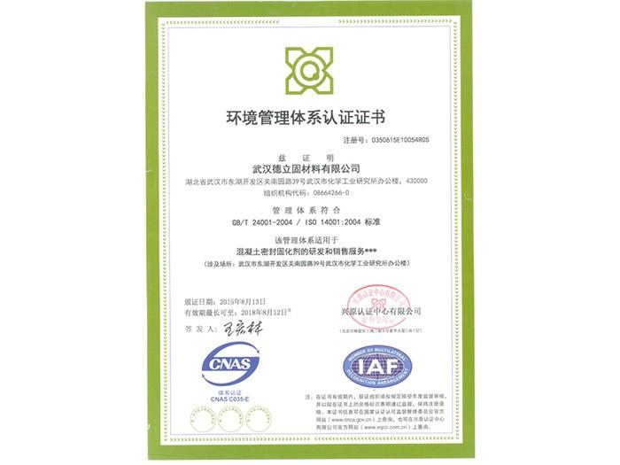 容达地坪-环境管理体系认证证书