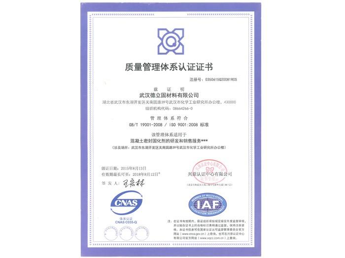 容达地坪-质量管理体系认证证书