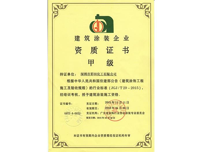 容达地坪-建筑涂装企业资质证书