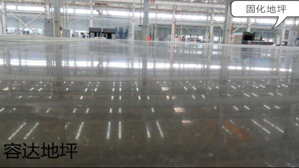 容达固化地坪5个优势,助力企业地面更上一层楼
