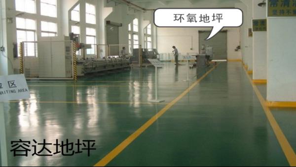 工厂如何养护环氧地坪?容达地坪9个措施为您预防
