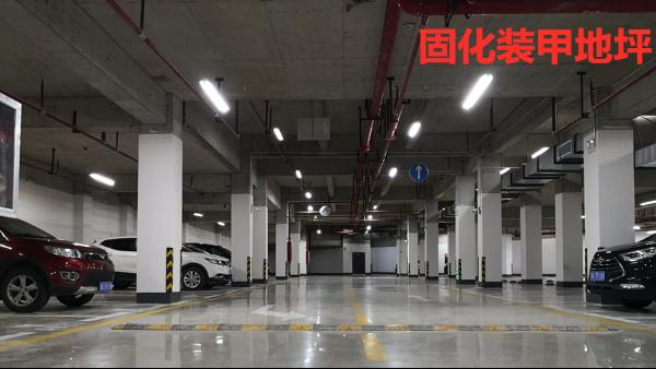 容达地坪日讯:固化装甲地坪在地下车库地面的火热应用及价格